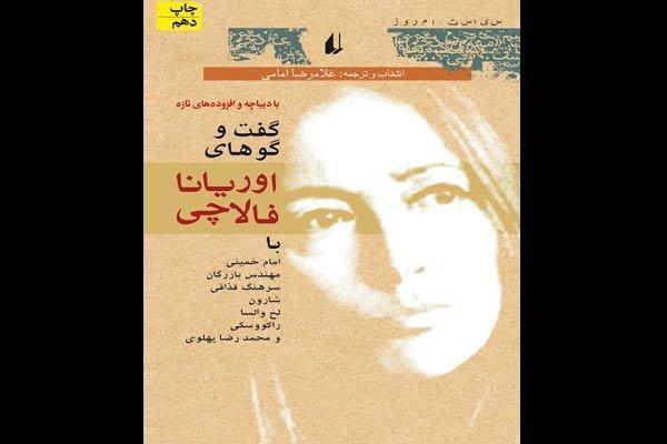کتاب گفتگوهای اوریانا فالاچی به چاپ دهم رسید