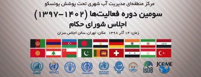 شروع مهم ترین گردهمایی آبی منطقه غرب آسیا در تهران