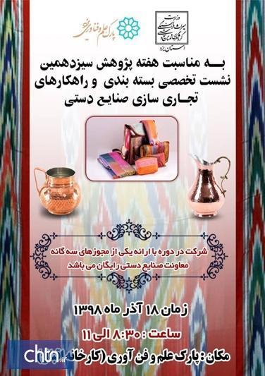 آشنایی هنرمندان یزدی با راهکارهای تجاری سازی صنایع دستی