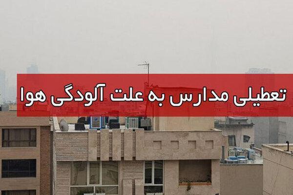 دوشنبه مدارس ارومیه تعطیل است