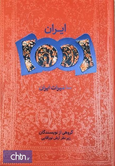 کتاب 100 میراث ایران منتشر شد