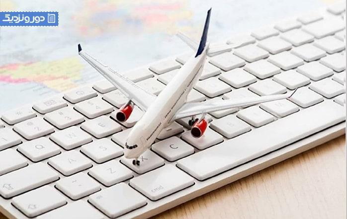 آیا پرینت بلیط هواپیما و قطار الزامی است؟