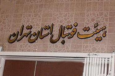 درخواست شفافیت در برگزاری انتخابات هیات فوتبال استان تهران