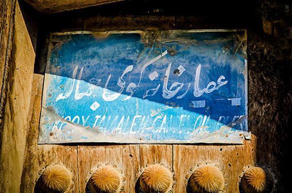 تصاویر ، حال و روز عصارخانه شیخ بهایی خوش نیست