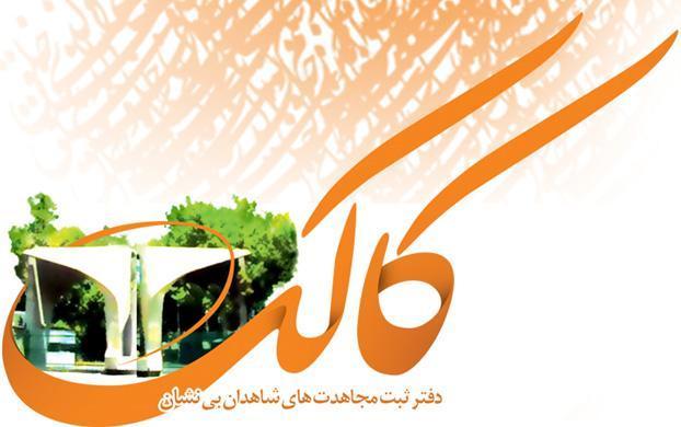 چاپ دوم کالک تشکیلات منتشر شد
