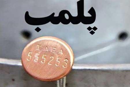 پلمب و جریمه نقدی مجتمع تجاری متخلف در غرب تهران