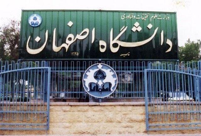 پیشنهاد دولت برای بودجه 1400 دانشگاه اصفهان 4116 میلیارد و 322 میلیون ریال است