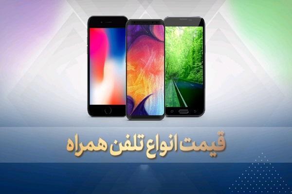 قیمت روز گوشی موبایل در 23 آذر