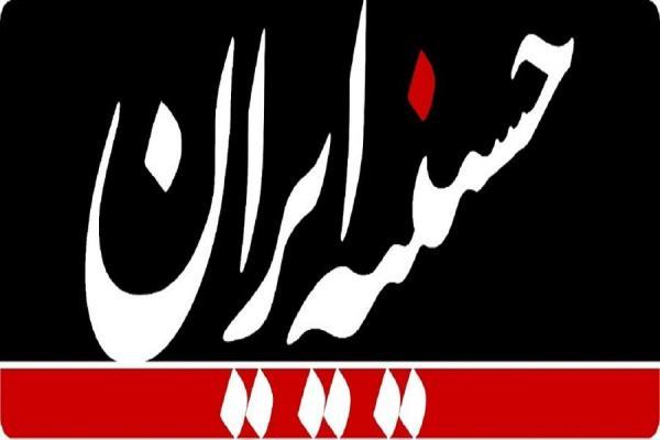 حسینیه ایران در شبکه یک برپا می گردد