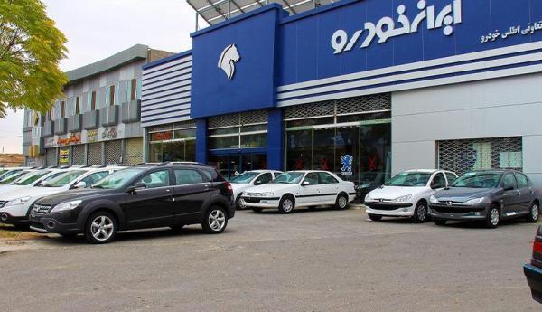 آخرین مهلت ثبت نام پیش فروش ایران خودرو