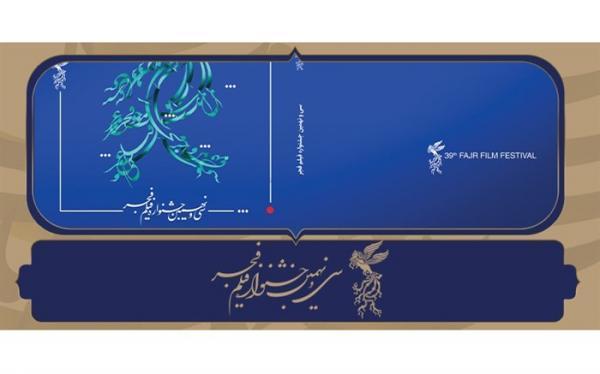 نامزدهای بخش مسابقه تبلیغات سینمای ایران جشنواره فیلم فجر39 معرفی شدند